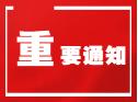 速看!24日起,綦江部分公交线路、农村客运车辆将恢复运营