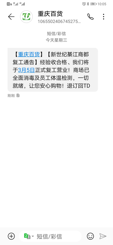 Screenshot_20200304_100500_com.android.mms(1).jpg