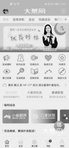 公告:即刻起至4月5日大綦网app首页启用黑白页面