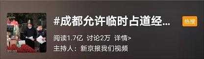 成都允许占道经营,解决了8万人就业问题,綦江适合开放地摊吗?