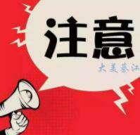 """奔走相告!东部新城""""五禁"""",违者严惩!"""