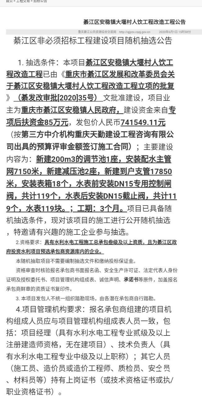 綦江区安稳镇大堰村人饮工程改造工程公告