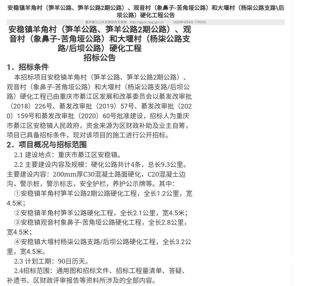 綦江安稳镇羊角村、观音村和大堰村硬化工程公告