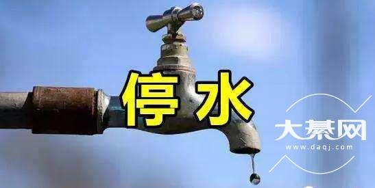 停水! 8月8日(明天)7:00起,后山坡相关区域因停电检修停水